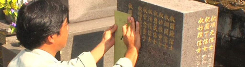 法名塔・彫文字