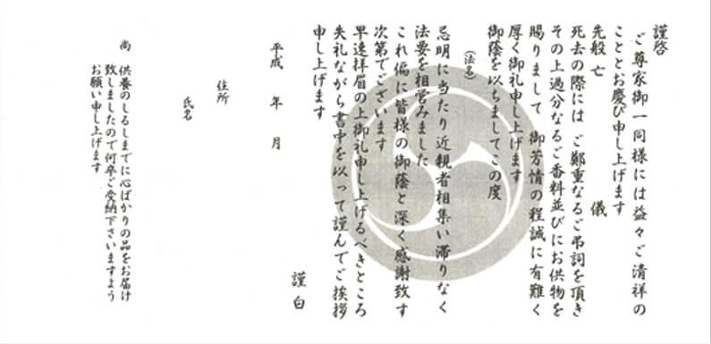 和紙礼状(家紋入り)